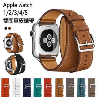 【kingkong】Apple Watch 1/2/3/4/5/6/SE真皮質雙圈商務錶帶 純色腕帶 牛皮錶帶(iWatch替換錶帶 通用)