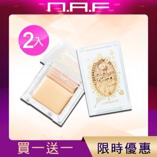 【NAF】N.A.F極淨光雙色遮暇盤-買一送一(遮暇 底妝)
