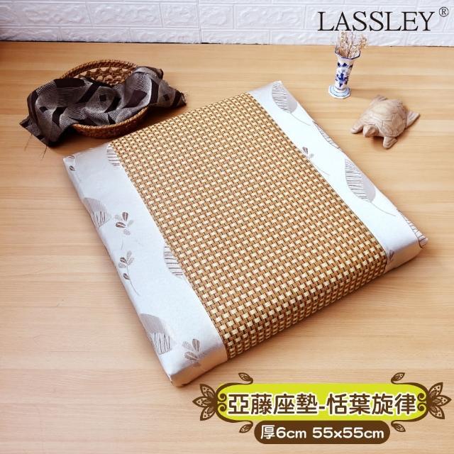 【LASSLEY】亞藤立體座墊-恬葉旋律55cm高6cm坐墊(椅墊
