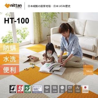 【nittan】︱日本絨氈 / HT100系列 / 8片裝(居家地毯、寵物地毯、遊戲墊、隔音、止滑)