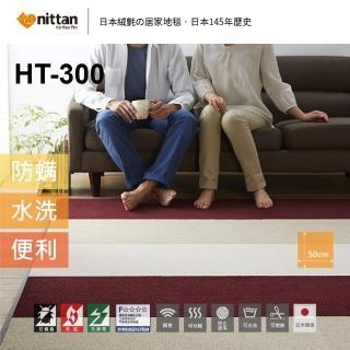 【nittan】︱日本絨氈 / HT300系列 / 8片裝(居家地毯、寵物地毯、遊戲墊、隔音、止滑)
