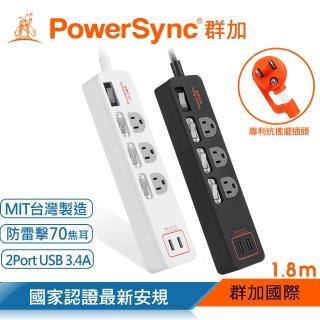 【PowerSync 群加】4開3插USB防雷擊抗搖擺延長線/1.8m(2色)