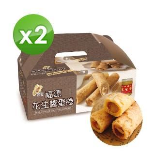 【新竹福源】花生醬蛋捲X2盒(320g)