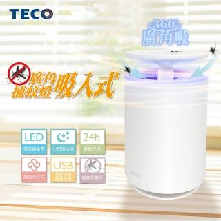 【TECO 東元】廣角吸入式捕蚊燈(XYFYK103)