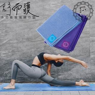 【Fun Sport】舒而護-超細纖維瑜珈鋪巾((不跑墊!才安心))