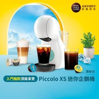 【Nestle 雀巢】多趣酷思膠囊咖啡機 Piccolo XS 清新白