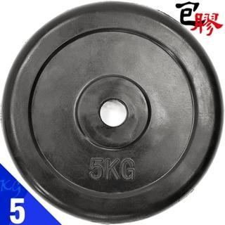 5KG包膠槓片(C113-805)