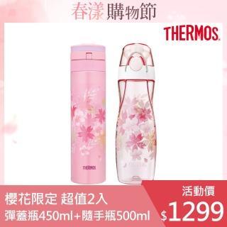 【膳魔師_櫻花限定】輕量自動上鎖保溫瓶450ML+彈蓋隨手瓶500ML(JNS-450SK-P+TCSA-500SK-PK)
