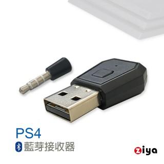 【ZIYA】PS4 / PS4 Pro / PS4 Slim 副廠 遊戲手把/手柄 訊號發送器(無線戰鬥款)