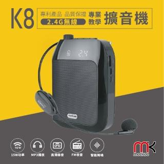 【meekee】K8 2.4G無線專業教學擴音機