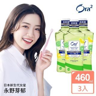 【Ora2 愛樂齒】me 淨白清新漱口水460mlx3入(爽口青檸)