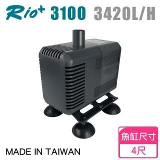 【Rio】Rio+系列 沉水馬達 Rio+3100(最大出水量3420L/H)