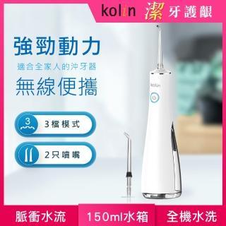【驚爆加購 Kolin 歌林】攜帶型充電式沖牙機KTB-JB191(沖牙器/洗牙器/潔牙機/噴牙機/牙線機)