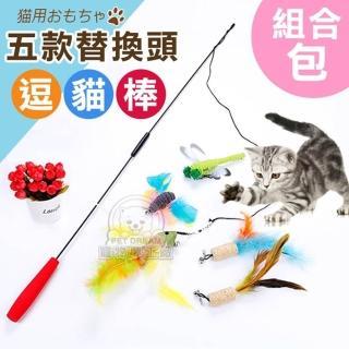 【寵物夢工廠】伸縮釣竿逗貓棒 五款替換頭(超值組合 彩色羽毛 彈力杆 釣貓咪 寵物用品 寵物玩具)
