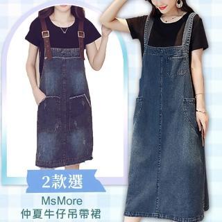 【MsMore】復古水洗藏肉夏日牛仔吊帶洋裝106955+104307現貨+預購(2款任選)