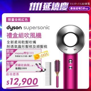 【秒殺搶購!雙11最強主打】dyson