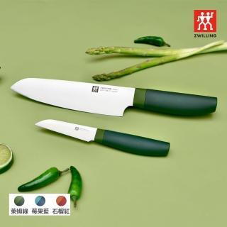 【ZWILLING 德國雙人】Now S日式主廚刀三德刀18cm+蔬果刀8cm