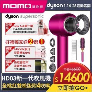 【送精品香水二選一】dyson 戴森 Supersonic HD03 吹風機 禮盒組 原廠圓形髮梳及順髮梳(獨家特談) 母親節