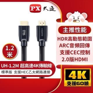 【PX 大通】UH-1.2M 4K60Hz超高畫質  超高速HDMI 2.0影音傳輸認證線 1.2米(支援乙太網路連接)