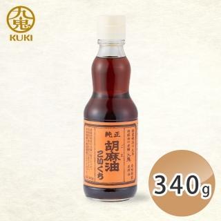 【日本九鬼】純正胡麻油_濃厚340g(百年芝麻製品專家)