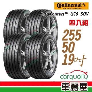 【Continental 馬牌】UltraContact UC6 SUV 舒適操控輪胎_ 四入組_255/50/19(車麗屋)