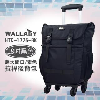 【WALLABY】18吋素色 電腦隔層 拉桿後背包 黑色 HTK-1725-18BK