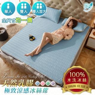 【Effect】天然乳膠極致涼感冰絲涼蓆(單人/雙人/雙人加大/附枕套)/