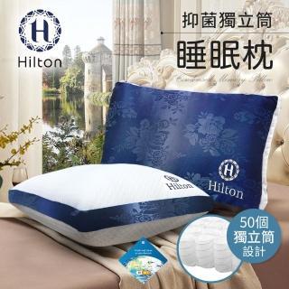 【Hilton 希爾頓】凡爾賽宮迷情藍茫。銀離子沉睡獨立筒枕/二色任選(獨立筒枕/舒柔枕/沉睡枕)
