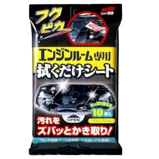 【Soft99】引擎室清潔濕巾