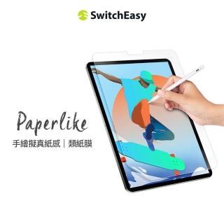 【Switcheasy】PaperLike 類紙膜 for iPad Pro 2018~2020 11吋(類紙膜 肯特紙 PaperLike iPad保護貼)