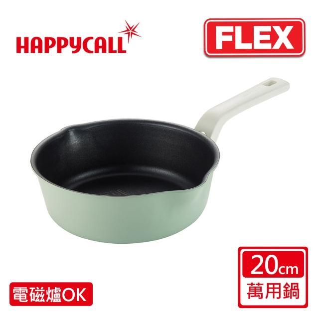 【韓國HAPPYCALL】陶瓷IH萬用不沾鍋FLEX20cm萬用鍋(電磁爐適用)