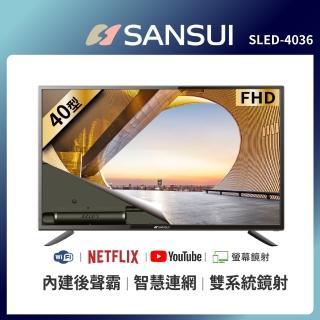 【SANSUI 山水】40型FHD後低音砲安卓智慧連網液晶顯示器(SLED-4036)