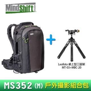 【MindShift 曼德士】MS352戶外攝影背包(M)+Leofoto MT03+MBC-20攝影超值組合(彩宣代理)