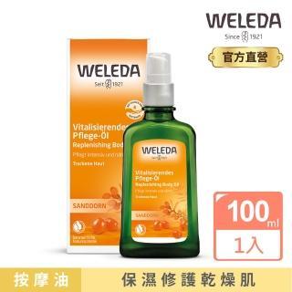 【WELEDA 薇雷德】沙棘修護按摩油100ml(使肌膚回復嫩白透亮   台灣獨家代理)
