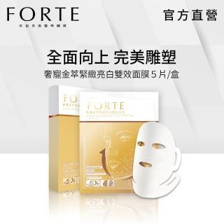 【FORTE】台塑生醫奢寵金萃緊緻亮白雙效面膜5片/盒