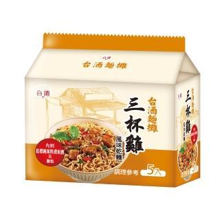 【TTL 台酒生技】台酒麵攤-三杯雞風味乾麵5入/袋(105g/入)