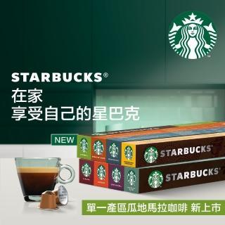 【Starbucks星巴克-週期購】咖啡膠囊_口味任選5盒組(10顆/盒;適用於Nespresso膠囊咖啡機)
