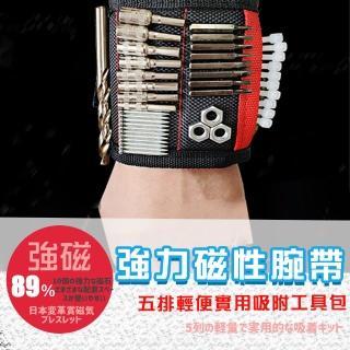 【工具匠人特選】美國熱銷強力磁性工具螺絲釘腕帶O001(螺絲釘 手環 腕帶 電鑽 電鑽頭)