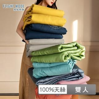 【飛航模飾】素色 100%天絲涼被 5x6.6(多色任選-刺繡設計-優雅滾邊)