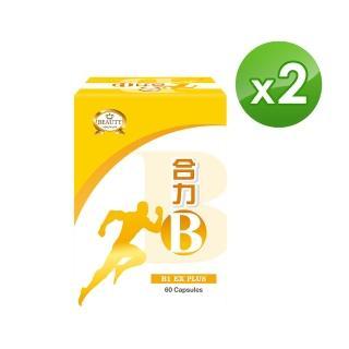 【Beauty小舖】黃金配方-合力B加強版X2(高濃度B1加強膠囊)