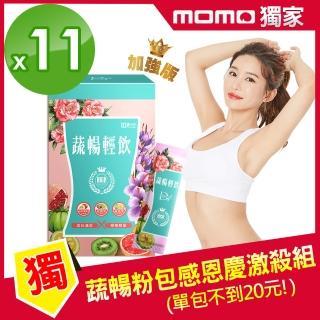 【蔬暢輕飲】粉包x11入(10包/盒)