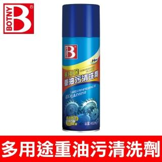 BOTNY 機械/設備/廚房 重油污清洗劑 450ML(強力分解 去除油污 廚房 設備 機械 工廠 都可以用)