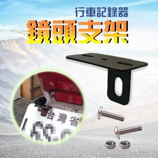 【勝利者】機車行車紀錄器鏡頭支架(車牌支架/固定架/L型架)/