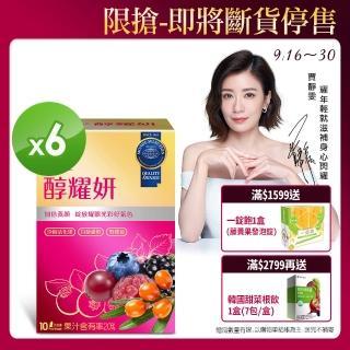【DV 笛絲薇夢】耀年輕補青春-醇耀妍-6入-EC(專利沙棘籽+維生素E)