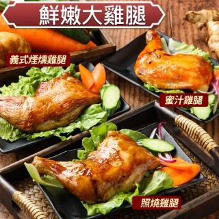 【山海珍饈】鮮嫩大雞腿3種口味(15包)