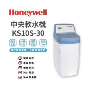 【Honeywell】KS10S-30軟水機(德國原裝)