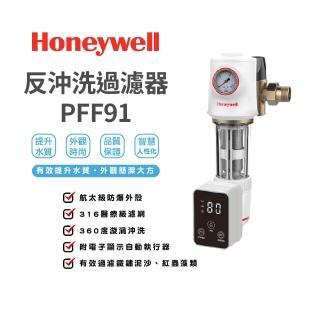 【Honeywell】PFF91反沖洗過濾器(全自動操作)