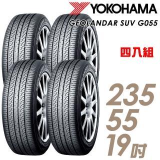 【YOKOHAMA 橫濱】Geolandar SUV G055 舒適環保輪胎_四入組_235/55/19(車麗屋)