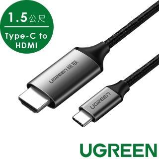 【綠聯】1.5M USB Type-C to HDMI傳輸線 Aluminum版(4K高品質 3D效果 耐用編織傳輸線)