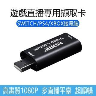 遊戲直播專用HDMI影音擷取卡 採集卡 影音截取器 同步錄影